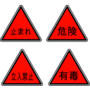 download Japanese Warning Infographic Icons clipart image with 315 hue color