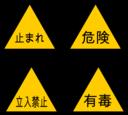 Japanese Warning Infographic Icons