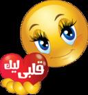 Pretty Girl Qlby Leek Smiley Emoticon