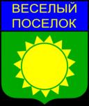 Coat Of Arms Of Vyesyoly Posyolok