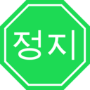 download Korean Stop Sign clipart image with 135 hue color