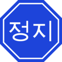 download Korean Stop Sign clipart image with 225 hue color