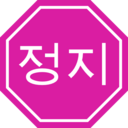 download Korean Stop Sign clipart image with 315 hue color
