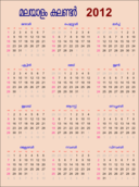 Malayalam Calender 2012