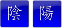 I Ching Yin Yang