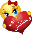 Wa7shny Cute Girl Smiley Emoticon