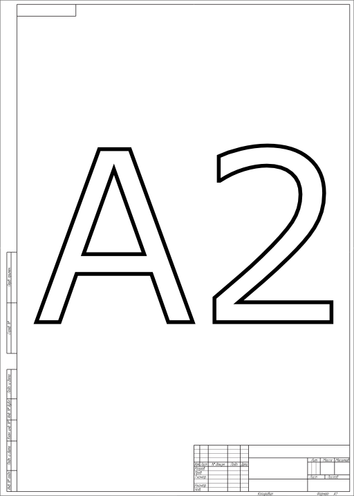 Eskd Paper Format A2 Vertical Clipart I2clipart Royalty Free Public Domain Clipart