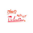 download Valentine clipart image with 45 hue color