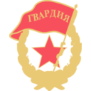 Soviet Guards Badge