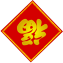 Chinese Fu Character Goodluck